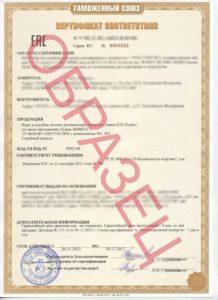 Zertifizierung Zollunion